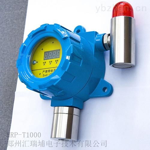橡胶化工厂硫化烟气气体探测器