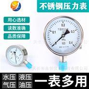 不銹鋼壓力表廠家價格316 304油壓水壓氣壓