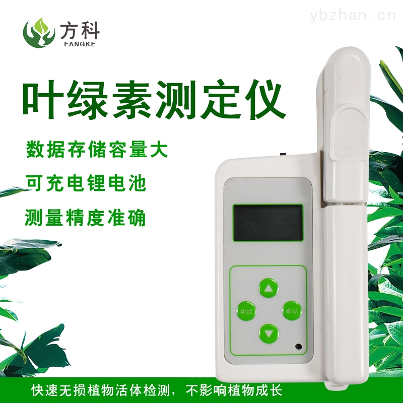 FK-YL01-叶绿素荧光测定仪厂家