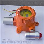 HRP-T1000杭州应急监测用过氧化氢探测器