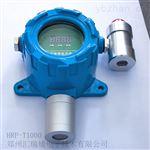 HRP-T1000仓储仓库甲硫醇气体探测器