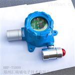 HRP-T1000石油业甲烷气体报警器