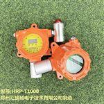 HRP-T1000化肥厂氮氧化物气体探测器