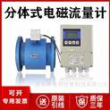 分體式電磁流量計廠家價格 流量傳感器型號