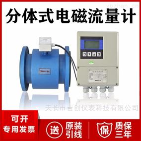 JC-LDG分体式电磁流量计厂家价格 流量传感器型号