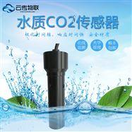 智能型二氧化碳水质传感器