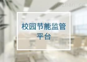 陜西能耗系統-華信校園節能監管平臺