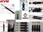 KYB緩沖器,KYB減震器,KYB氮氣彈簧