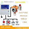 可燃有毒氣體報警器