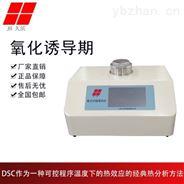 差示扫描量热仪dsc氧化诱导期测定仪