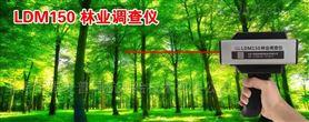 森林結構多樣性測度儀林業調查儀LDM150