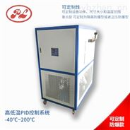 高低溫PID一體機|加熱冷卻循環器-60~200℃