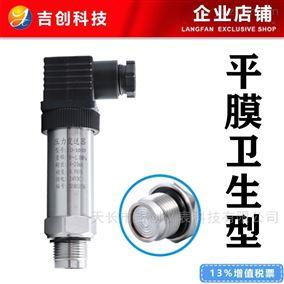 平膜型压力变送器厂家卫生压力传感器价格