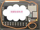 PCU50系统840D按键时死机维修