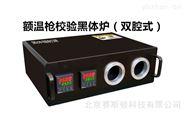 人體測溫黑體輻射源溫度校驗爐