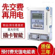 RS485预付费插卡单相电表