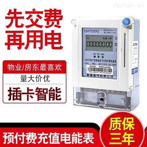 远程预付费单相智能电表 智能抄表电表