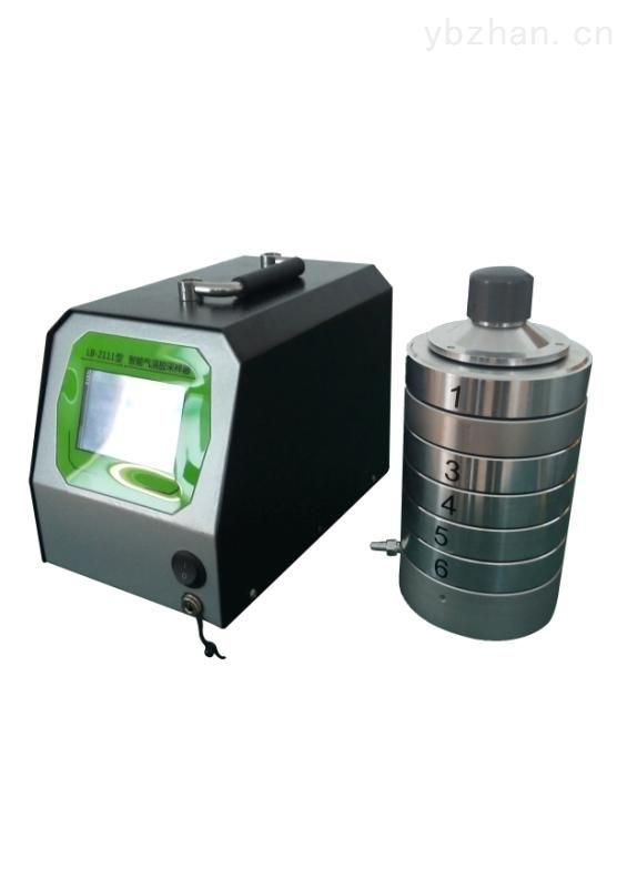 LB-2111型智能氣溶膠采樣器