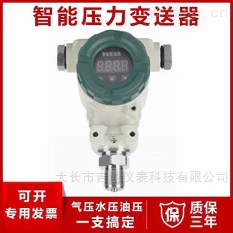 天然气压力变送器厂家燃气型压力传感器价格