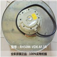 RH50M-VDK.6F.1R施乐百离心风机