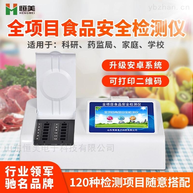 HM-SP10食品添加剂检测仪器