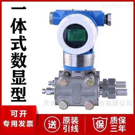 防水差压变送器厂家价格防水 差压传感器