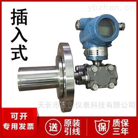 插入式液位变送器厂家价格4-20mA液位传感器