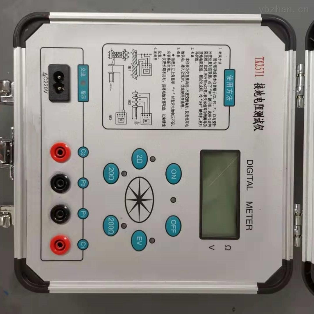 电力四级承装修工具/接地电阻测试仪