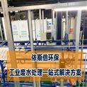 温州环保污水处理设备