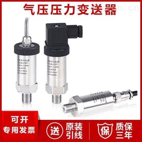 气压压力变送器厂家价格4-20mA压力传感器