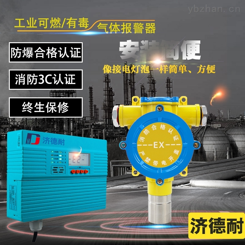 防爆型正乙烷氣體濃度報警器