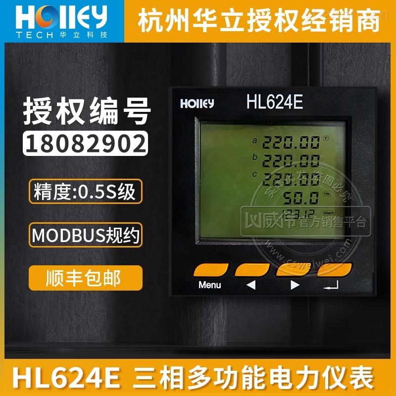 杭州华立HL624E-三相多功能数显仪表电表0.5S级3*220/380V