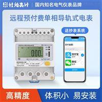 远程预付费单相电表嵌入式/微型电表