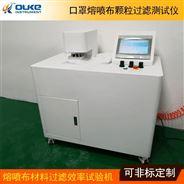 熔噴布防泄漏效率測試儀價格