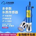 在水污染中如何检测COD传感器生产厂家