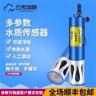 浮标河道水质监测电导率传感器