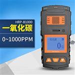 HRP-B1000手持式一氧化碳报警器
