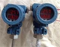 SBWZP1-0S/11RS485温度变送器