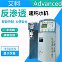 实验室超纯水机艾柯Advanced系列,厂家直供