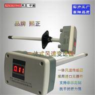 分析仪器风速仪 一体环境熱膜风速传感器