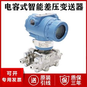 JC-3000-FBHT电容式智能差压变送器厂家价格 差压传感器