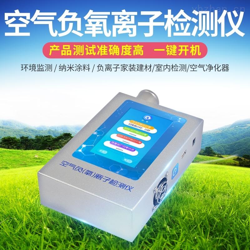 HM-FY1-負氧離子檢測儀器