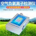 負氧離子檢測儀器