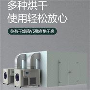 GT-RBR-56A热泵烘干房厂房