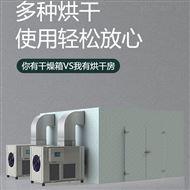 热泵烘干房厂房