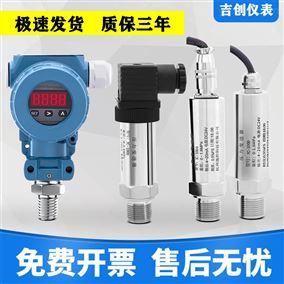 JC-1000-HSM国内压力变送器厂家价格4-20mA 压力传感器