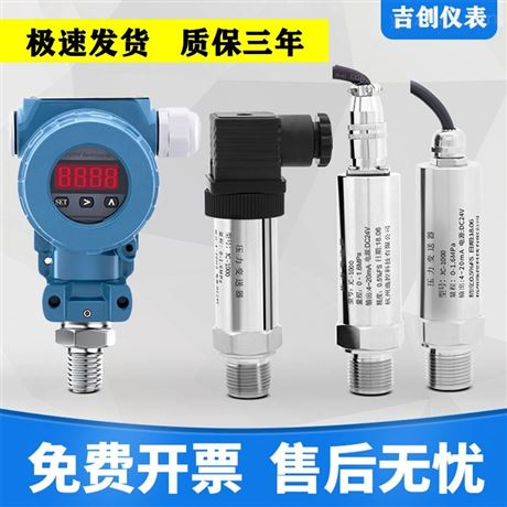 国内压力变送器厂家价格4-20mA 压力传感器