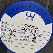无锡40CrNiMoA圆钢现货