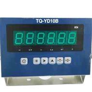 TQ-YD10B称重显示仪表