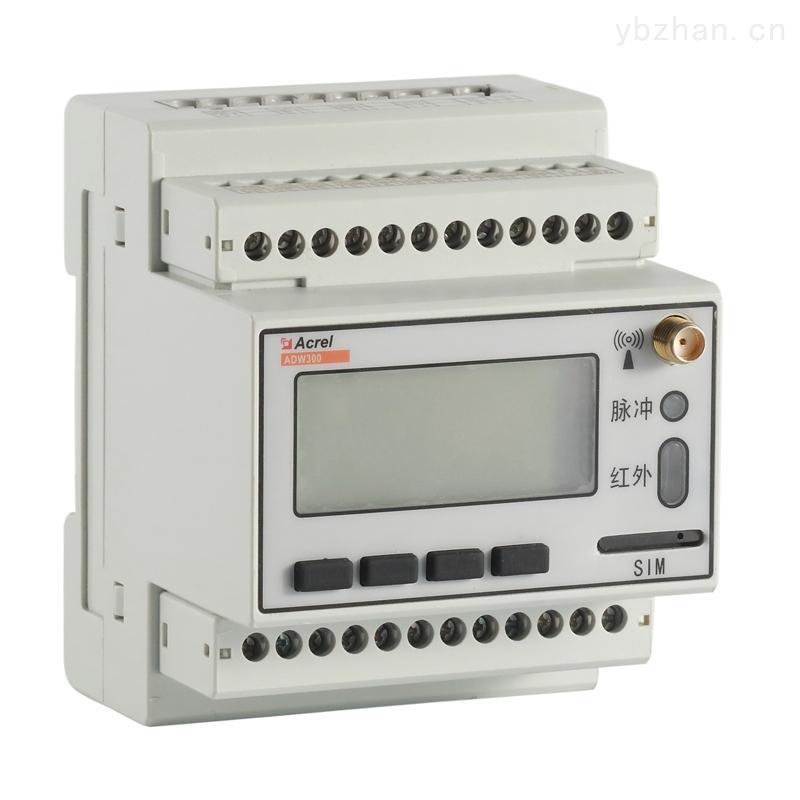 安科瑞ADW300环保多回路监测电力仪表